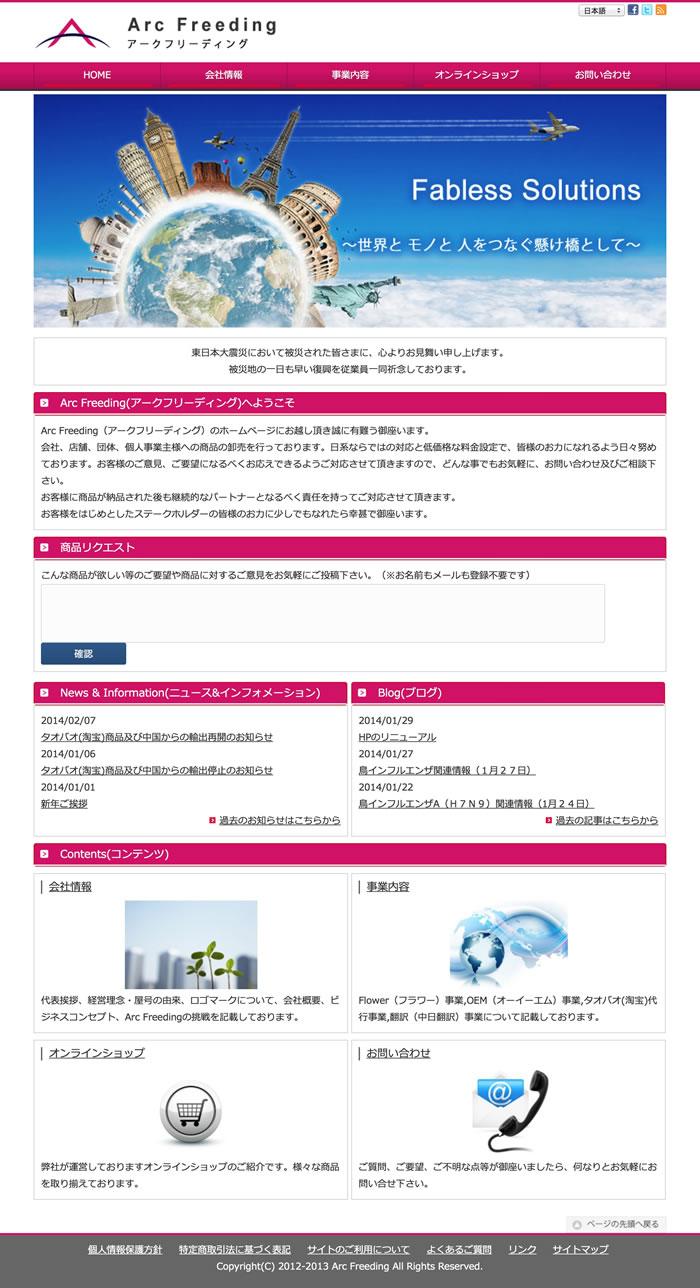 輸出入代行・卸売-Arc-Freedingアークフリーディング-輸出入代行・卸売-Arc-Freedingアークフリーディング-20140602