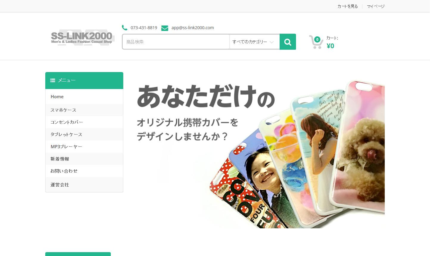ss-link2000.com