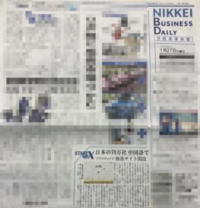 日経産業新聞_全体