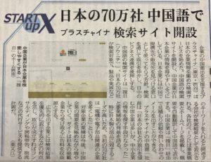 日経産業新聞_記事